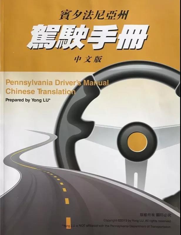 宾州驾驶手册中文版