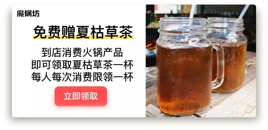 到店消费火锅类产品就能免费领取一杯