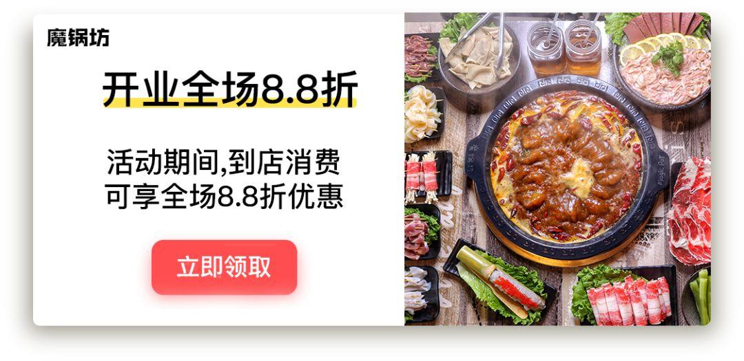 魔锅坊新店开业全场8.8折
