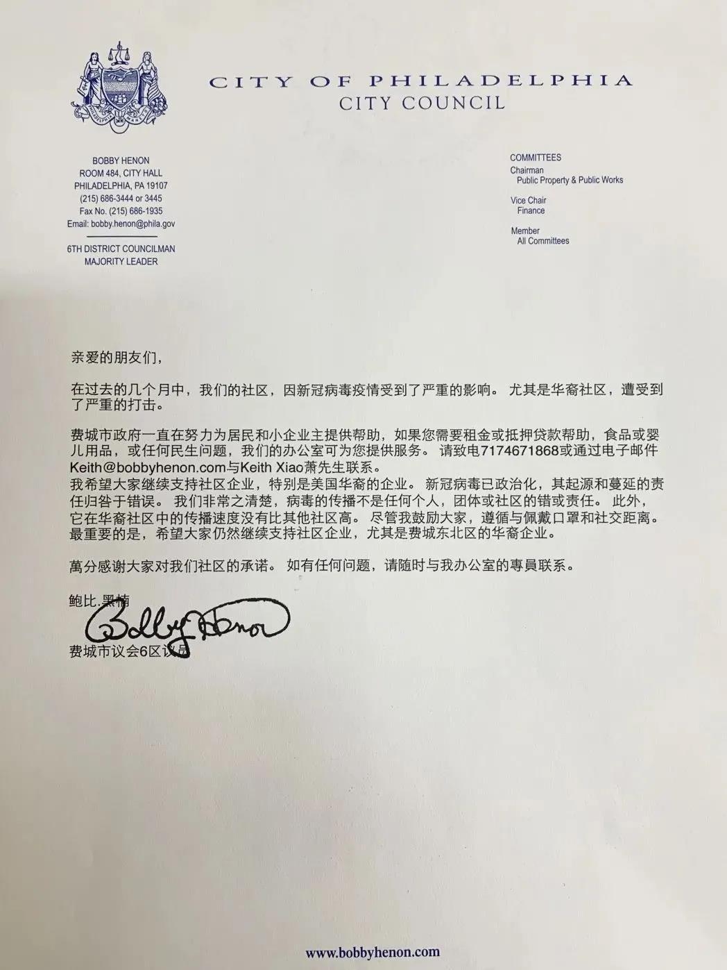 致信慰问中文