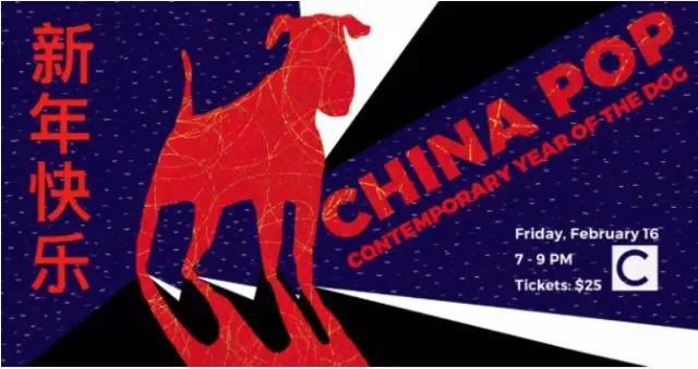 中国当代艺术之狗年新年派对