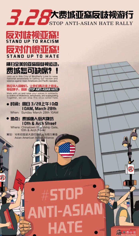 328游行中文海报