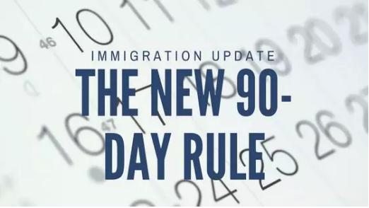 90天规则