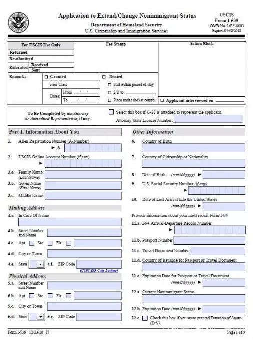 3月11日前仍可使用的旧版I-539申请表