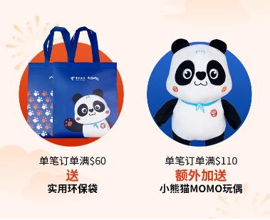 美周边环保袋小熊猫玩偶